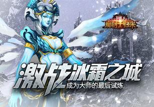 奇迹重生 激战冰霜之城,成为大师的最后试炼