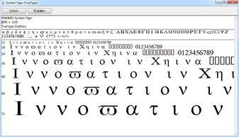 MathType出现Font字体乱码怎么办