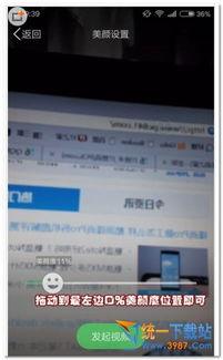 手机QQ视频美颜怎么关闭 手机QQ视频美颜怎么关闭教程 统一下载站