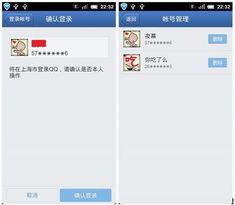 腾讯手机管家安全登录QQ 严防账号被盗