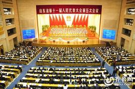 山东省十一届人大五次会议举行第二次全体会议