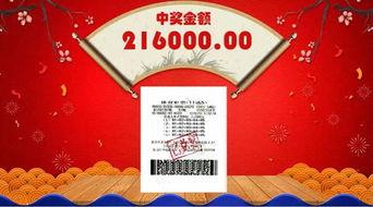 小试身手 湖北彩民11选5中奖21.6万元