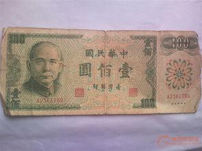 ...61版50元,100元台币,求估价