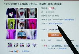 ,记者在某购物网站跳蚤市场里输... 两字,立即搜索出5488件毕业转让...