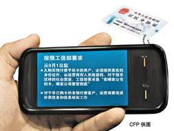 新利棋牌官方下载-手机实名制是在用户大量个人信息被运营商掌握基础上实行的,因此,...