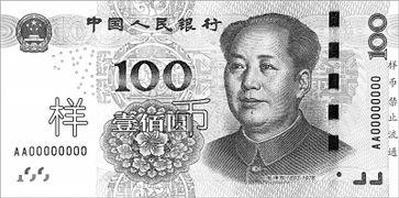 100元人民币怎么鉴别真伪
