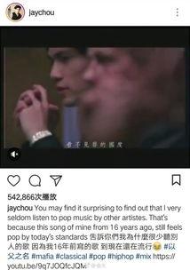 庸少-昨天,周杰伦在ins上分享了《以父之名》的MV,并配文称: