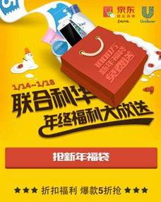 微信购物携手联合利华玩 土豪散财 四天交易额破600万