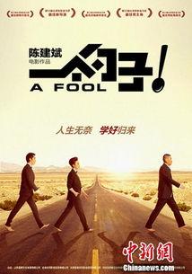 一个勺子 获三项金鸡奖提名 陈建斌角逐影帝
