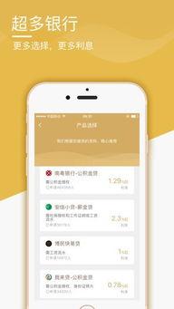 最新银行贷款app有哪些 银行贷款软件最新排名下载 银行贷款app最新...
