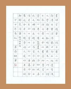 钢笔楷书字帖下载欣赏