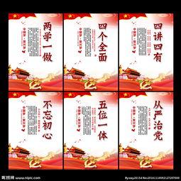 gelato宣传语-党建标语图片