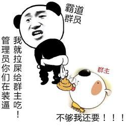 ...情包 群主吃饭QQ表情包 发表情 ... 表情