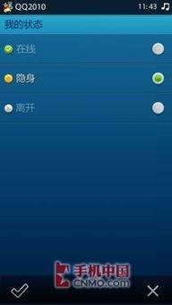 S60v5版手机QQ账号登陆界面和在线状态设置-5版机友福音 S60V5官...