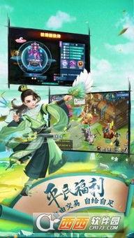 逍遥仙灵传下载 逍遥仙灵传下载v1.0安卓版 西西安卓游戏