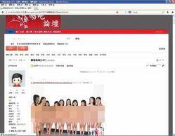 ...少年淫秽图片、影音的色情网站.图自台湾《联合报》-两岸联手打击...