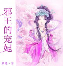 王妃太霸道 邪王的宠妃最新章节 全文阅读 txt免费下载 紫薰丶 2345小说