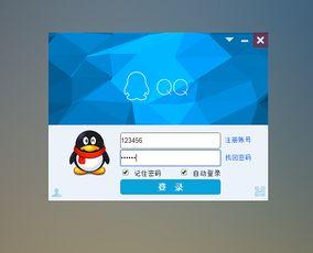 网页版的QQ登录界面