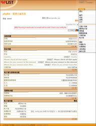 ...Plist邮件列表系统 v2.10.12 演示图