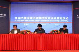 灵动力量全新合作模式发布会及签约仪式-技术入股是否成为国内电影...