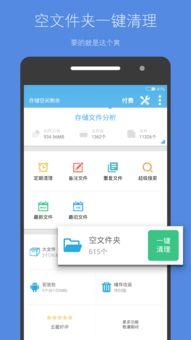 存储空间清理客户端下载 存储空间清理app下载v4.1.0 安卓版 2265安...