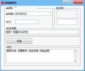 QQ自动加好友软件一小时300