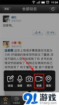 手机QQ空间怎么上传视频