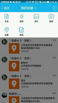 跪求大神教我如何把手机QQ里收藏好友发的语音导出来到手机里面,...