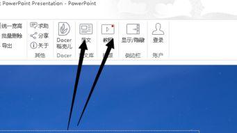win10制作ppt教程电脑图解3-小编详解win10如何制作ppt