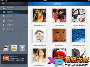 QQ空间iPad版 QQ空间客户端苹果版 v1.2 官方iPad版免费下载 xp系统...