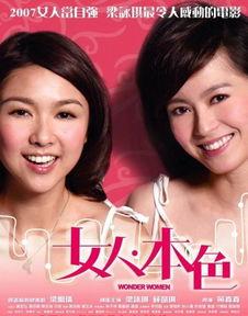...横 品味32部香港三级片电影海报