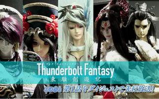 离光纪-Thunderbolt Fantasy 东离剑游纪:第13话_番剧_bilibili_哔哩哔哩
