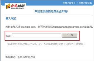 搜狐免费企邮帮助 无域名空间如何开通企邮