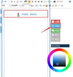 微信公众平台 怎么设置 点击蓝色字体 关注我们