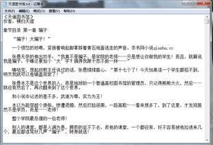 ...求书网小说qiushu.cc 张悬无奈的伸出双手?-表情 天道图书馆txt下载 ...