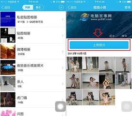 手机QQ怎么上传照片到空间 手机qq上传图片到相册方法