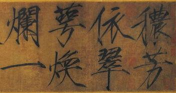 君启天独-秾芳诗帖   宋神宗第十一子,宋朝第八位皇帝.他自创一种书法字体被...