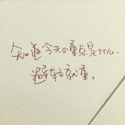 ...14,再见喽 心情文字图片