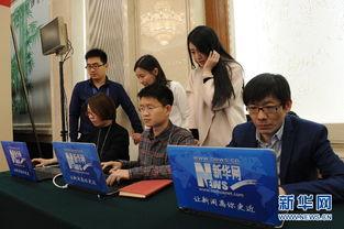 新华网记者进行现场直播