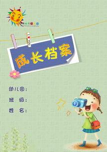 ...月更新影楼儿童相册模板幼儿园成长册系列七儿童相册PSD模板免费...