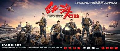 ...上发表长文追忆甲午海战历史,向中国海军致敬.当天电影还发布了...