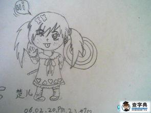 铅笔画漫画人物图片 儿童画动漫楚儿的棒棒糖