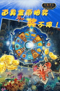 四海龙王好玩吗 怎么玩 四海龙王游戏介绍