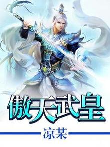 傲天武皇最新章节 全文阅读 txt免费下载 凉某 2345小说