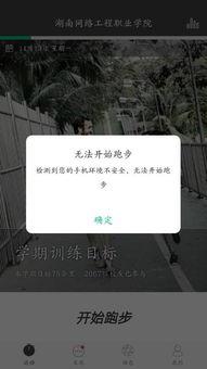 中国科学技术大学校园——校园运动指南