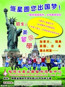 警告网站受美国法律保护萝莉高中-出国留学宣传单图片