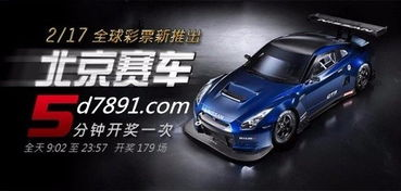北京赛车PK10解密之滚雪球方式技巧