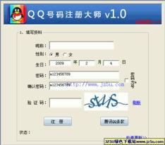 QQ号码注册大师v1.0 beta绿色版 快速申请9位或10位q号码