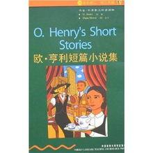 欧亨利短篇小说集 亨利