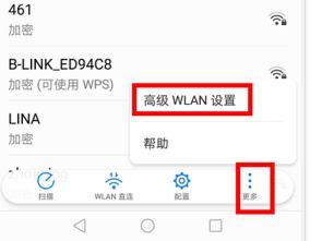 4、高级WLAN设置——勾选【WLAN安全检测】即可.-华为手机wifi连...